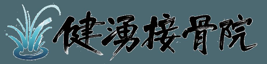 健湧接骨院ロゴ